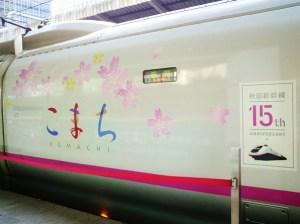 さくらラッピングの秋田新幹線こまち号