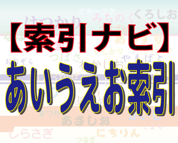 【索引ナビ】トレインマーク50音索引