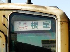 快速ノサップ号表示幕