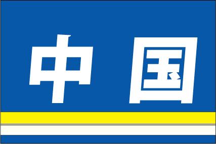【中国地方の列車】イラスト・トレインマークで見る索引