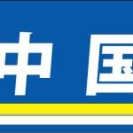 中国地方ヘッドマーク