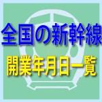 新幹線開業年月日一覧