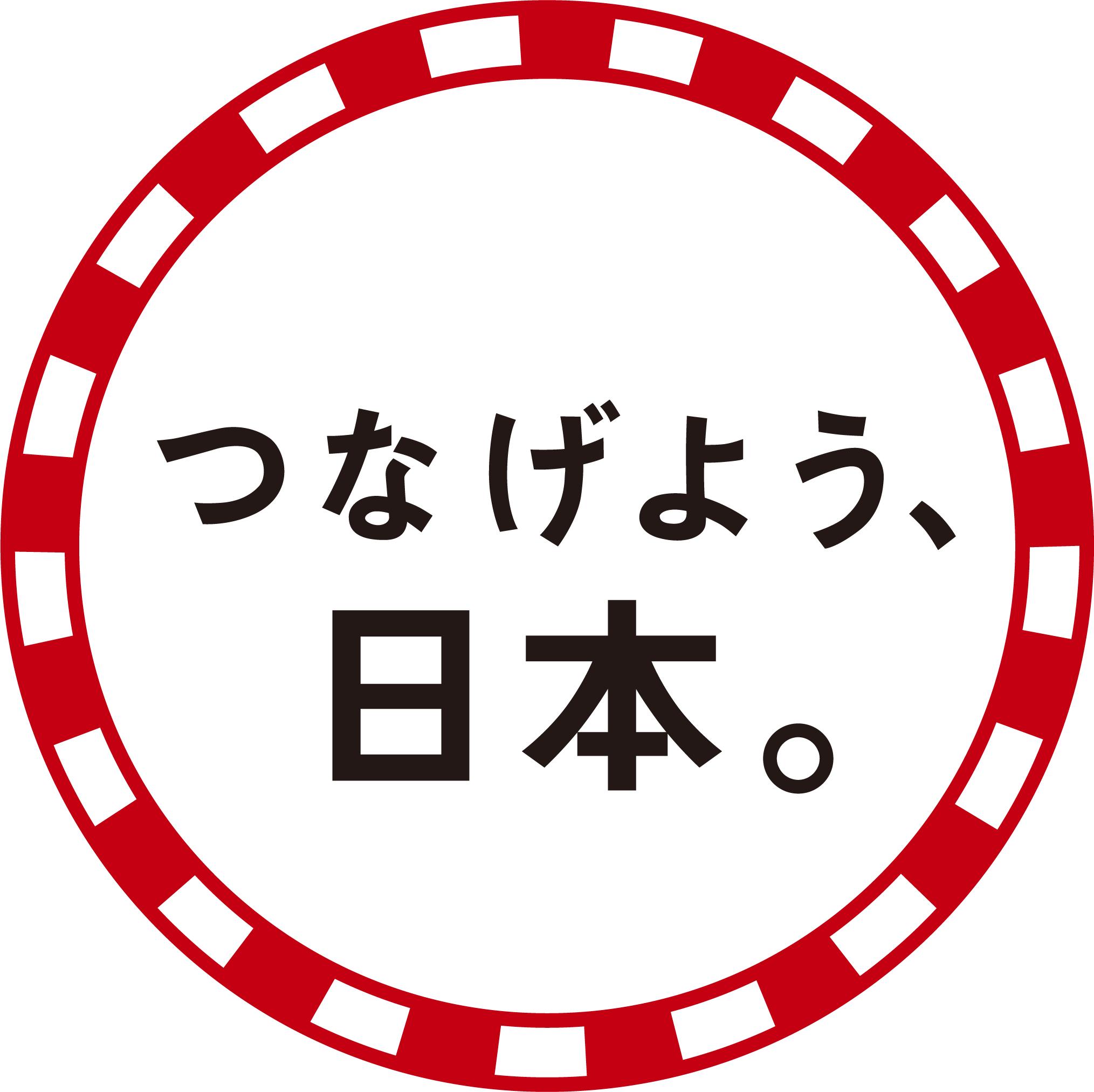 つなげよう日本。ステッカー