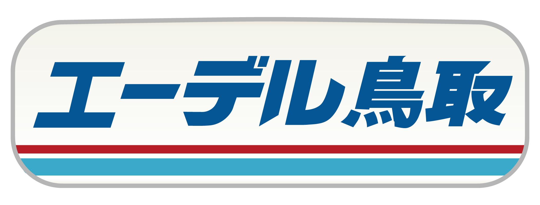 エーデル鳥取号のヘッドマーク
