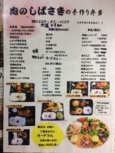 柴崎商店お弁当