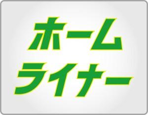 JR東日本・ホームライナーのヘッドマーク