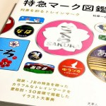 特急マーク図鑑・表紙