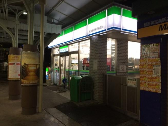 橿原神宮前駅中のファミリーマート