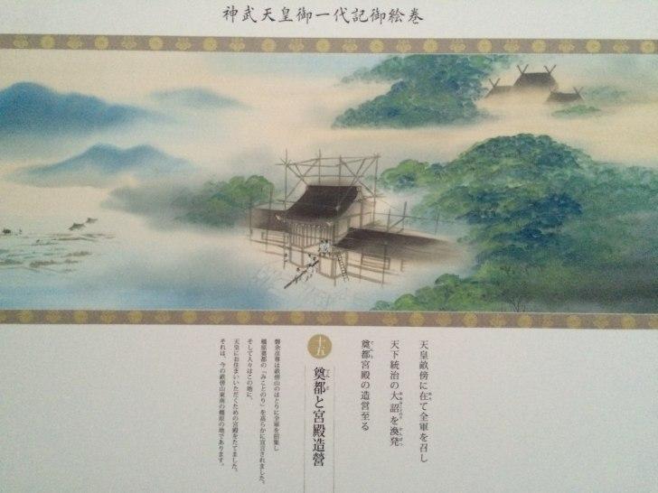 神武東征神話絵巻13