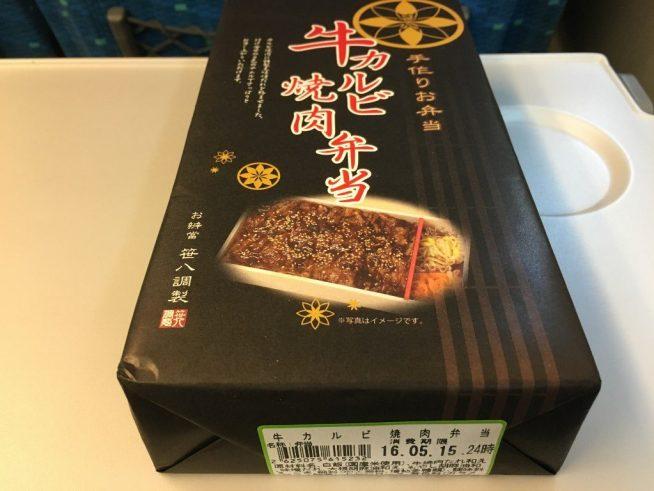 牛カルビ焼肉弁当 (2)