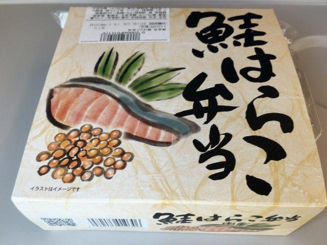 鮭はらこ弁当 (2)