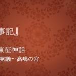 『古事記』 中巻