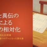 日本神話解説