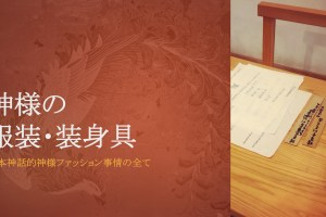 神様の服装:日本神話