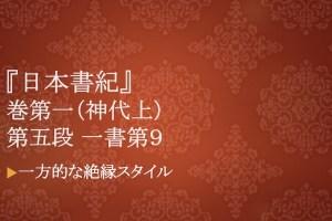 『日本書紀』第五段