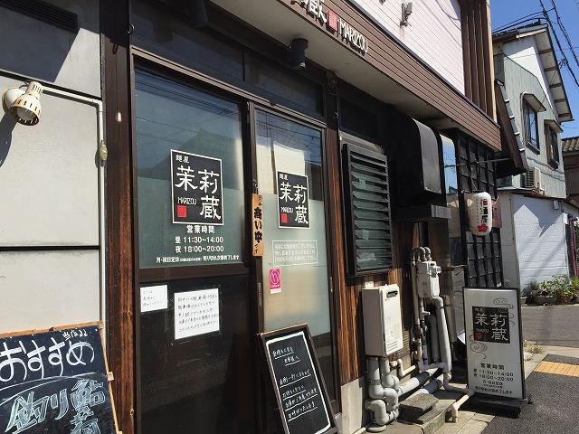新潟市中央区米山にある麺屋「茉莉蔵」の担々麺