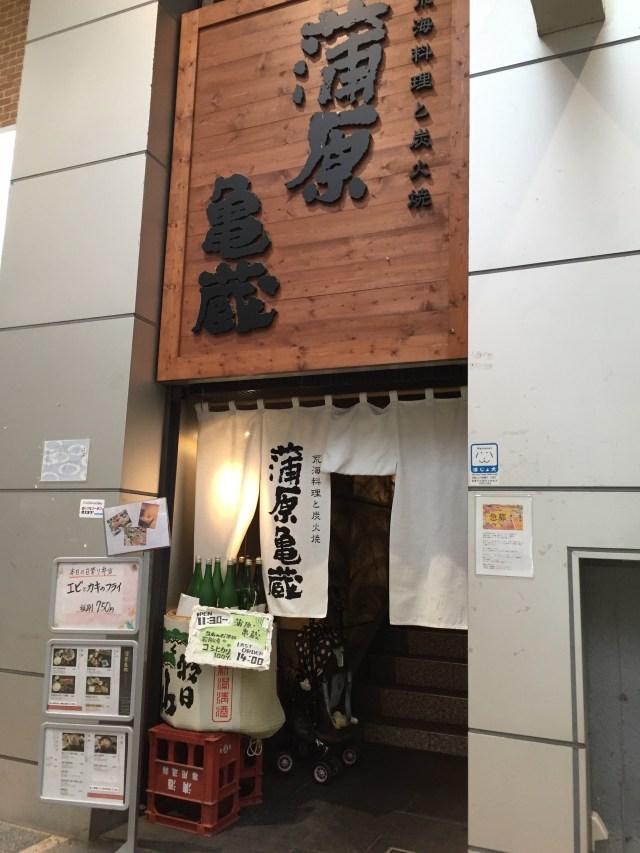 新潟市中央区にある蒲原亀蔵でランチした