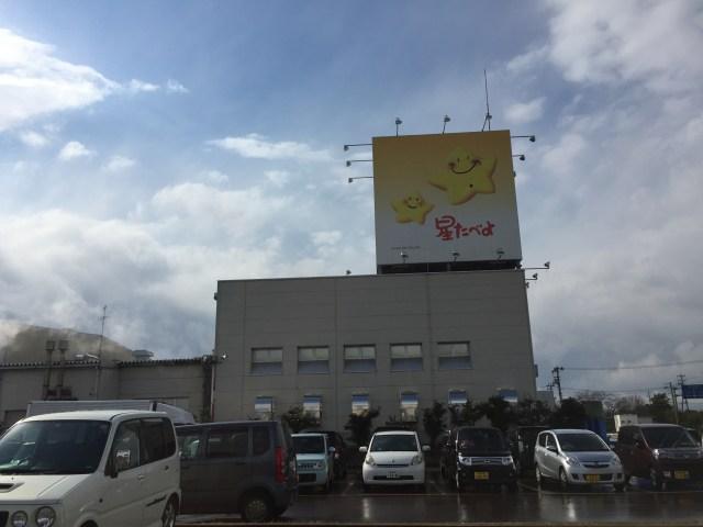 新発田の栗山米菓でせんべい買った
