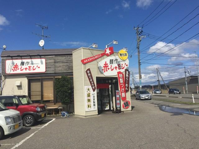 新発田にある麺作赤シャモジであわシャモ食べてきた