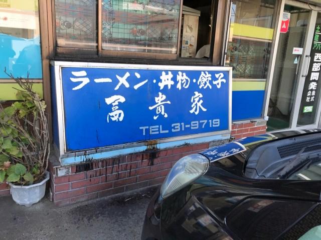 新潟市西区にある富貴家でらーめん食べた