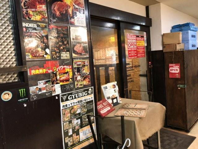 目黒区にあるハングリーヘブンでハンバーガー食べた