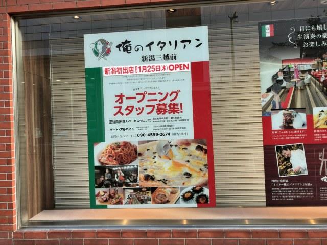 新潟市中央区に俺のイタリアン新潟三越前が1月25日オープン予定