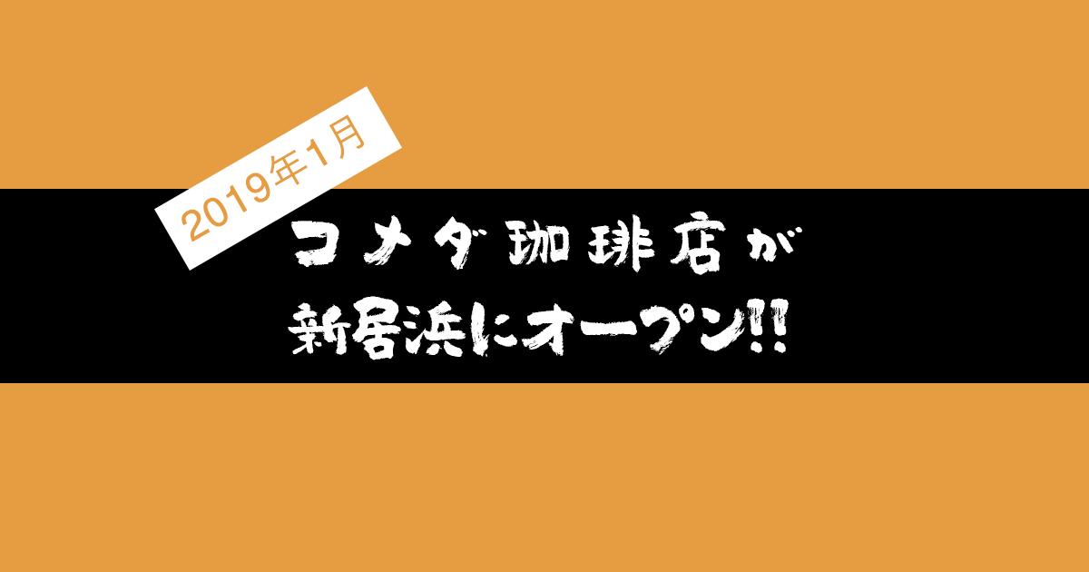 コメダ珈琲新居浜店は2019年1月オープン予定!!