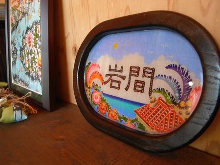 岩間さん家のオリジナル表札