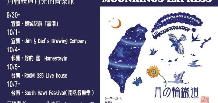 Moonrings Express 月の輪鐵道  台灣tour