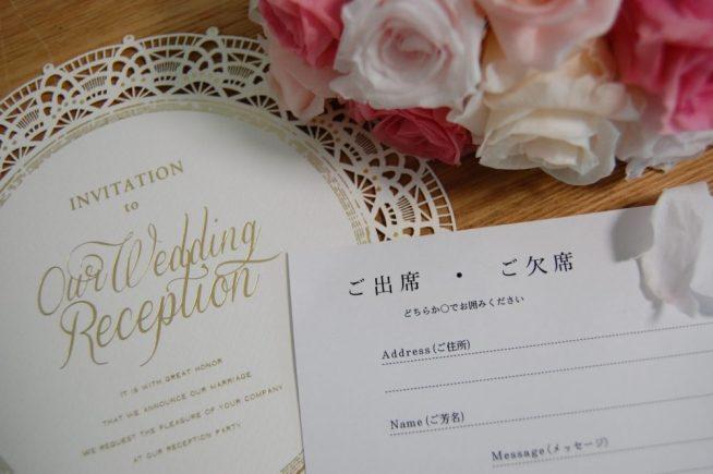 結婚式出席確認