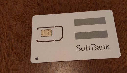 Softbank 超大容量100GB prepaid DATA SIMを1か月使ってみた