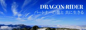 ドラゴンライダー・【龍】講座