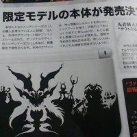 Shin Megami Tensei IV tendrá una versión exclusiva de 3DS XL