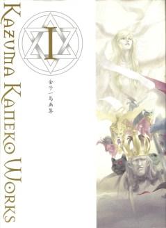 KazumaKanekoWorksI