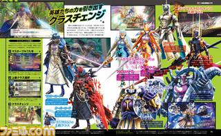 Genei-Ibun-Roku-Famitsu-2
