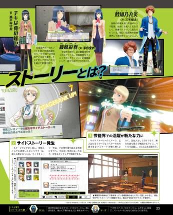 geneiibunroku_fe_famitsu01