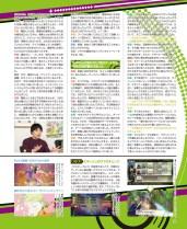 dengeki_nintendo_scan29