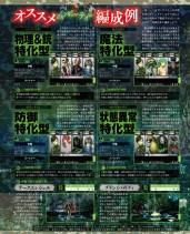 FamitsuSpecial_SMTV_Final08