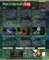FamitsuSpecial_SMTV_Final09
