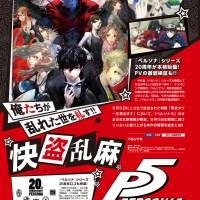 Dengeki PlayStation Muestra Repaso de Información Sobre P5
