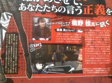 Persona-5-Famitsu-Scan-5-1024x768