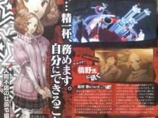 Persona-5-Famitsu-Scan-7