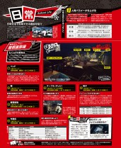 dengeki_playstation623_14