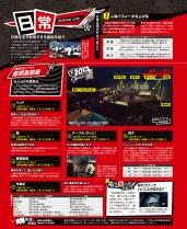 dengeki_playstation623_14
