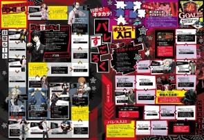 persona-magazine-20th-volume-9