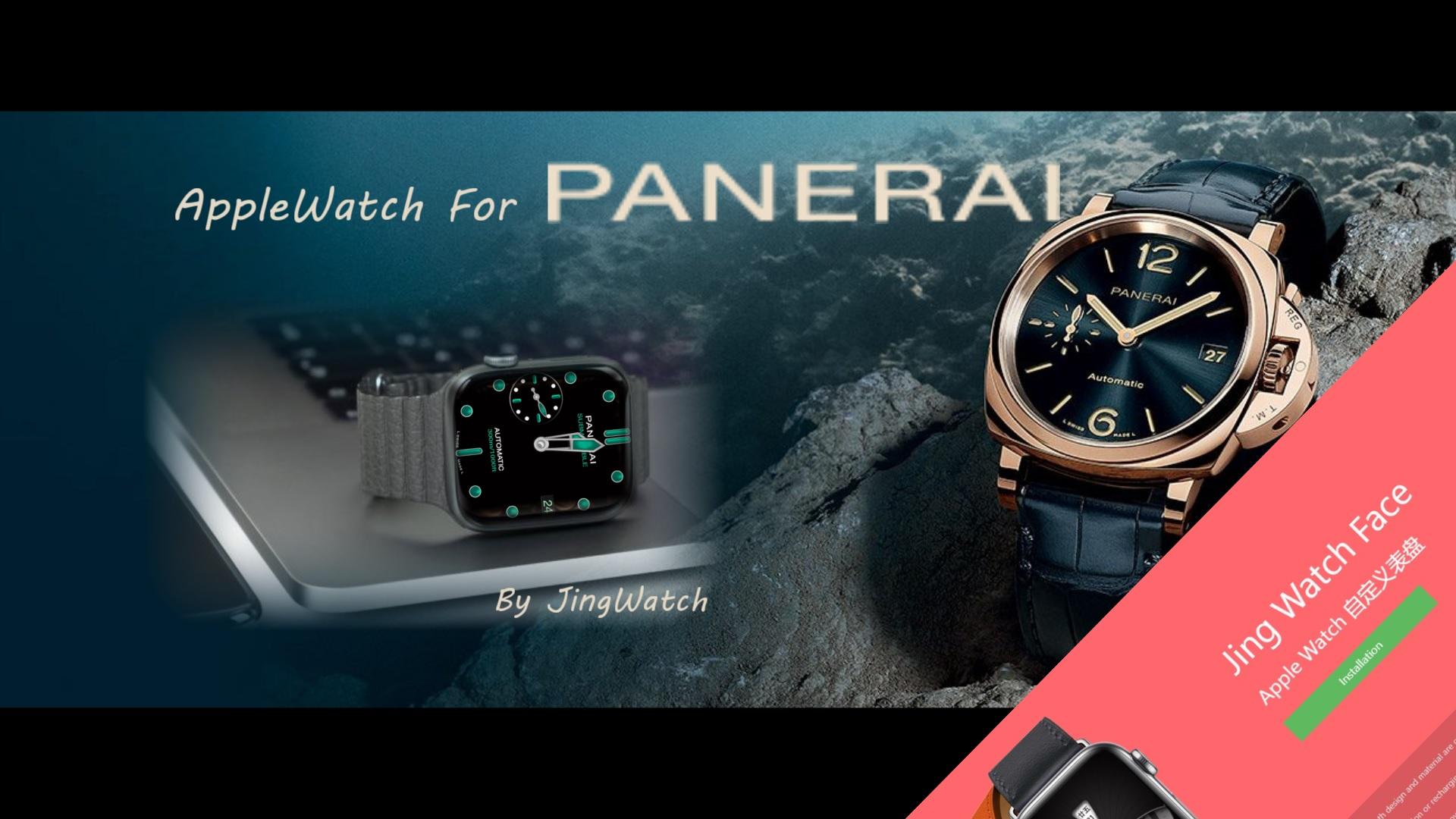 AppleWatch for Panerai