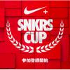 【詳細】 SNKRS CUP 事前登録開始!!!! 【スニーカーズカップ登録開始】