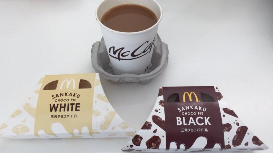 マック食べ比べ【三角チョコパイ白】【三角チョコパイ黒】マックコーヒーなかなかいけます!