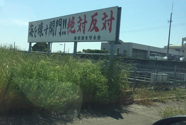 【諫早湾干拓堤防道路ふるさと農道】を初めて通った!
