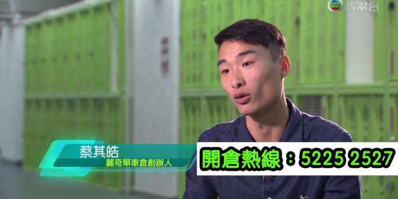 蔡其皓 TVB 財經透視訪問:單車生意(2018.03.04)